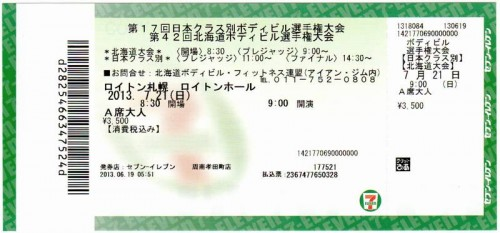 2013-06-22nihonclassbetsu-ticket