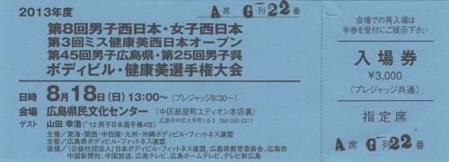 2013-08-17nishinihon-ticket