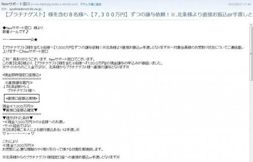 2013-09-28meiwaku-mail