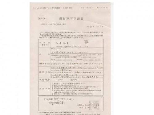 2013-10-11satueikyokasyo-bokashi