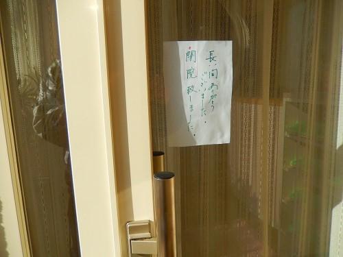 2014-01-06waniishishika-heiin