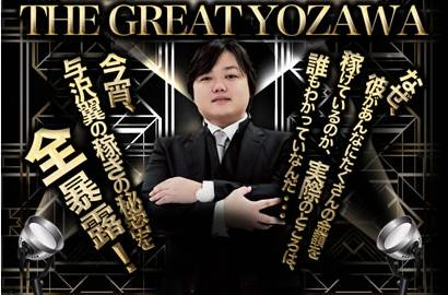 2014-05-02yozawa-tsubasa
