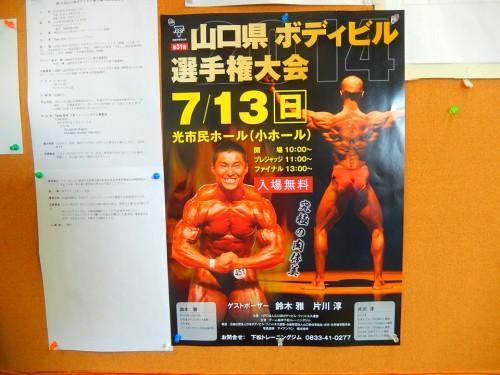 2014-05-10yamaguchi-poster