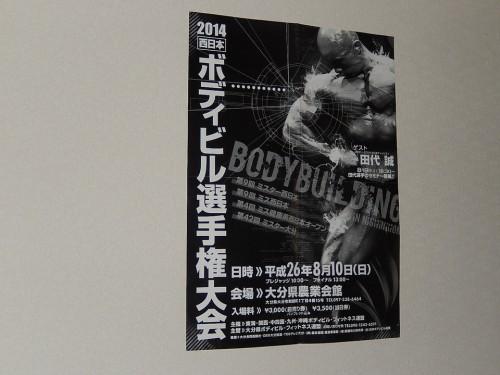 2014-08-08nishinihon-poster