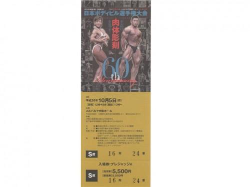 2014-09-18nihonsensyuken-tiket