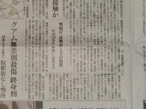 2014-09-26shinbunkiji