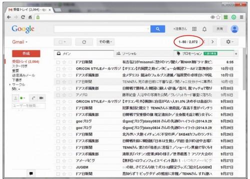 2014-10-02g-mail