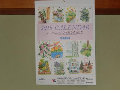 2014-12-16yomiuri-carender