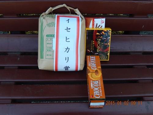 2015-01-02syogatsu-keihin