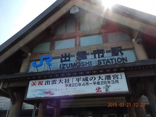 2015-03-21izumoeki