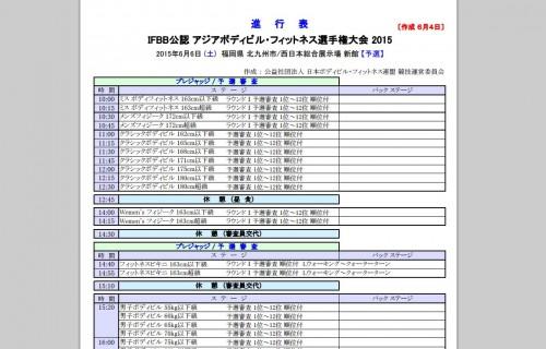 2015-06-05asiayosen