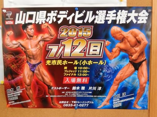 2015-07-02yamaguchi-taikai