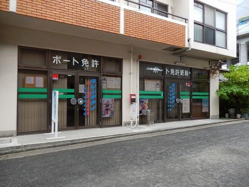 2015-07-19fune-menkyo01