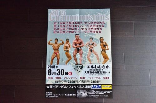 2015-08-15nishinihon-poster