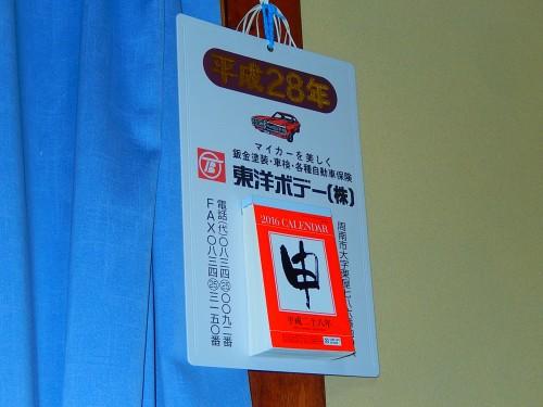 2016-01-05himekuri