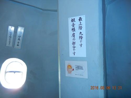 2016-08-06takasaki04