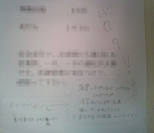 2016-11-22rakugaki02