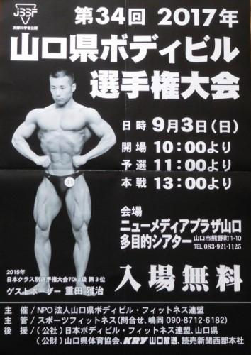 2017-07-08yamaguchi-taikai