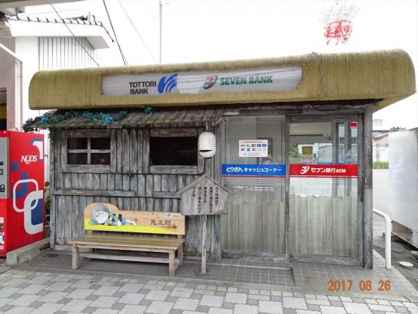 2017-08-26kitaro08