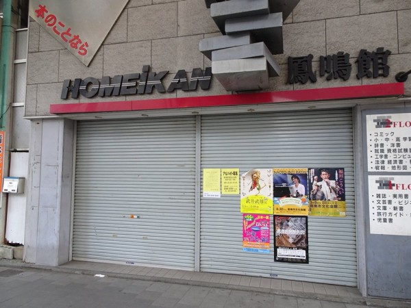 2018-02-13tokuyama-eki06