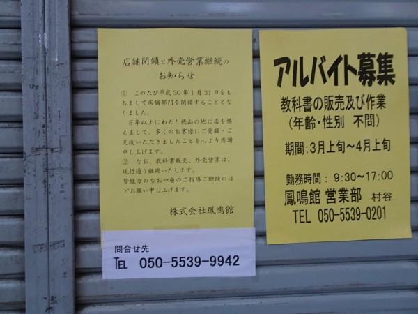 2018-02-13tokuyama-eki07