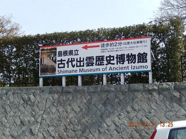 2015-03-21古代出雲歴史博物館01