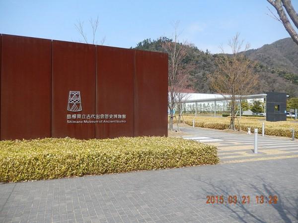 2015-03-21古代出雲歴史博物館02