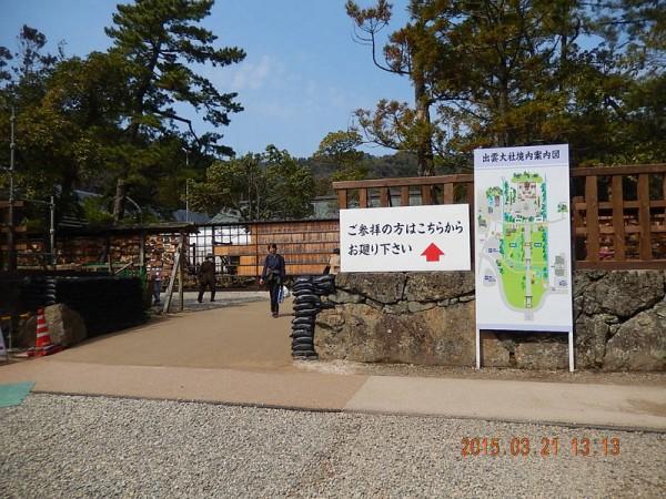2015-03-21出雲大社07