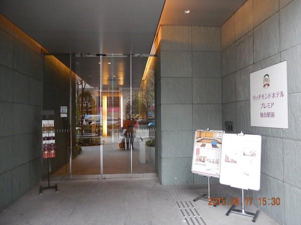 2015-04-17リッチモンドホテルプレミア仙台駅前02