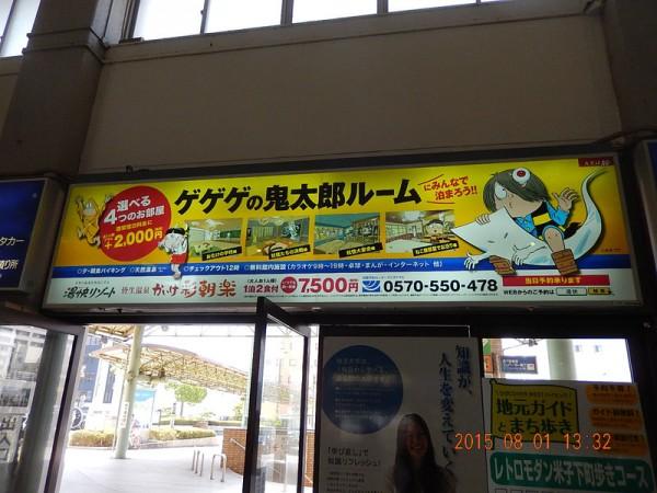 2015-08-01米子駅03