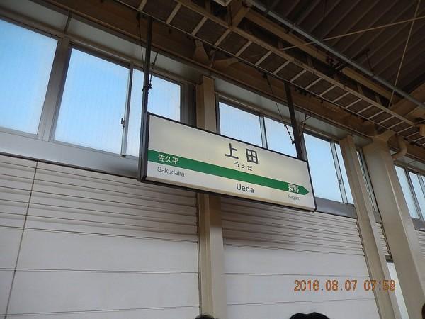 2016-08-07長野県上田駅01[1]