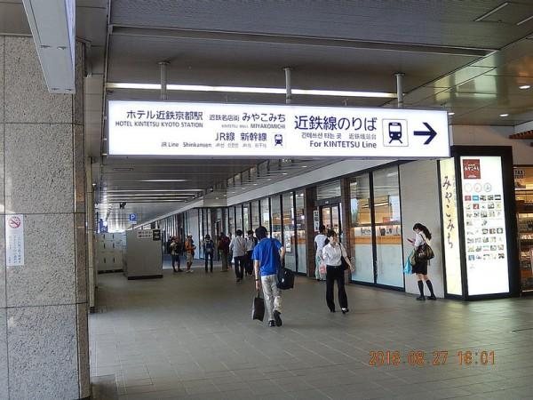 2016-08-27ホテル近鉄京都駅01