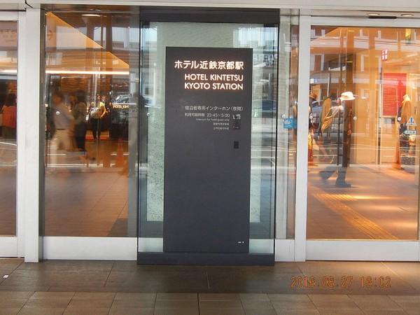 2016-08-27ホテル近鉄京都駅03