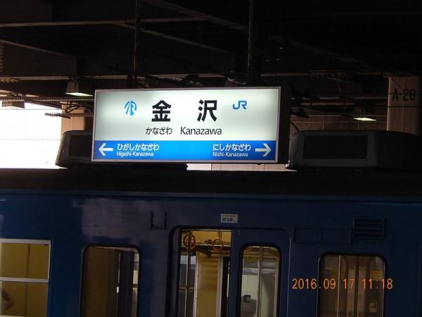 2016-09-17金沢駅01