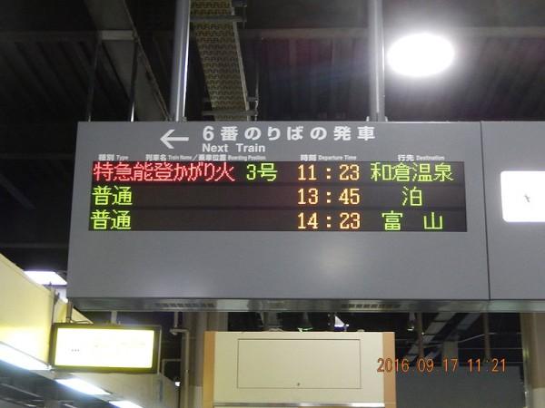 2016-09-17金沢駅03