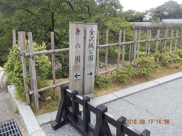 2016-09-17金沢城公園01