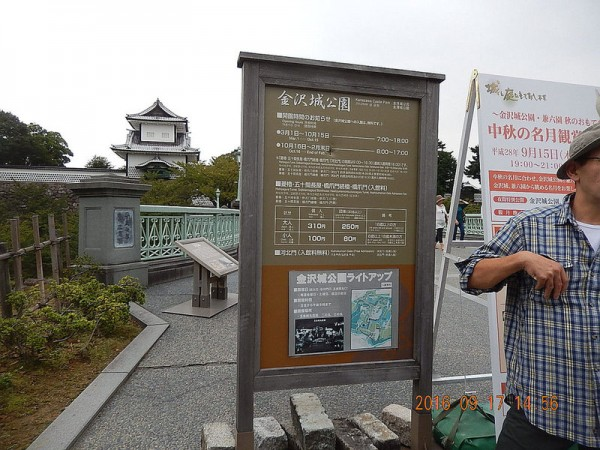 2016-09-17金沢城公園02