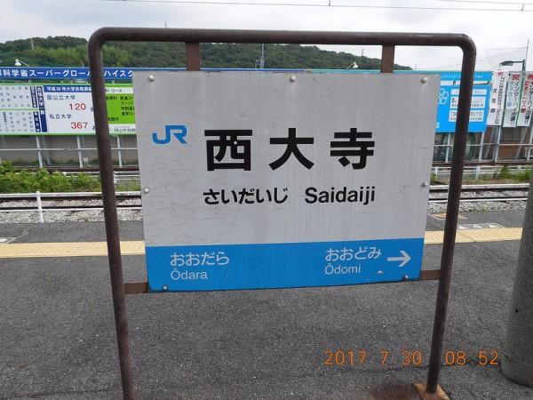 2017-07-30saidaiji-eki05