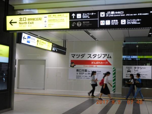 2017-08-05広島駅06