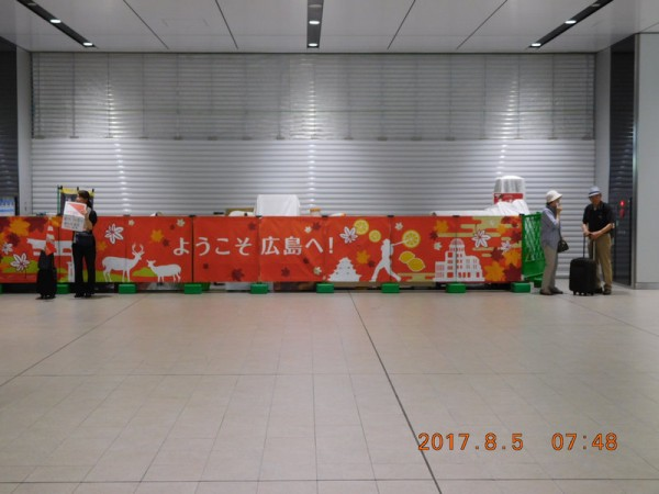 2017-08-05広島駅07