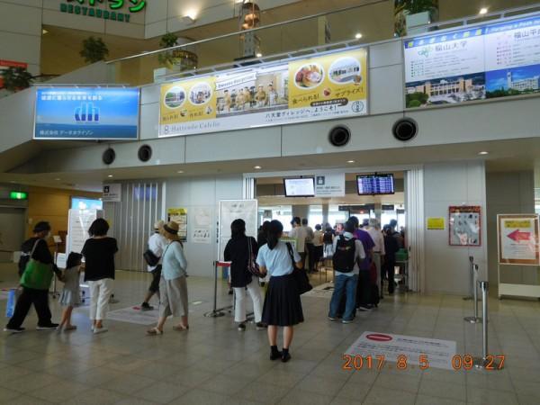 2017-08-05hiroshima-kuko17