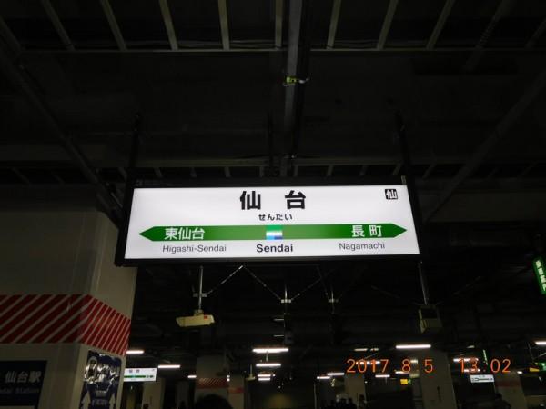 2017-08-05仙台駅01