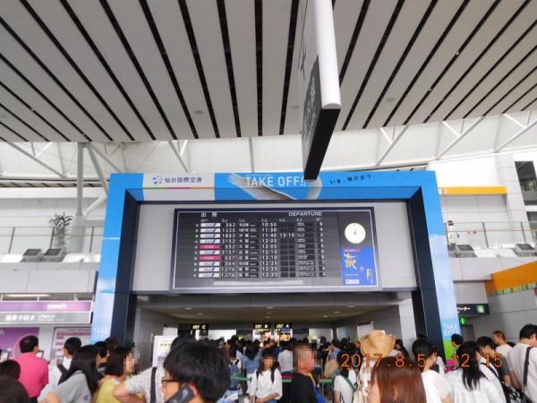 2017-08-05仙台空港14