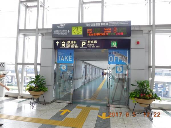 2017-08-05仙台空港15
