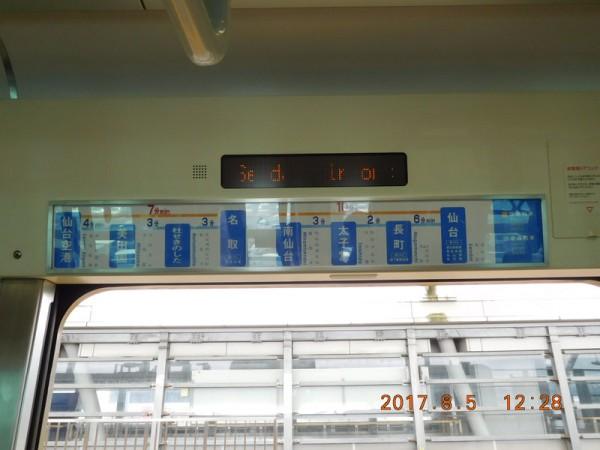 2017-08-05仙台空港20