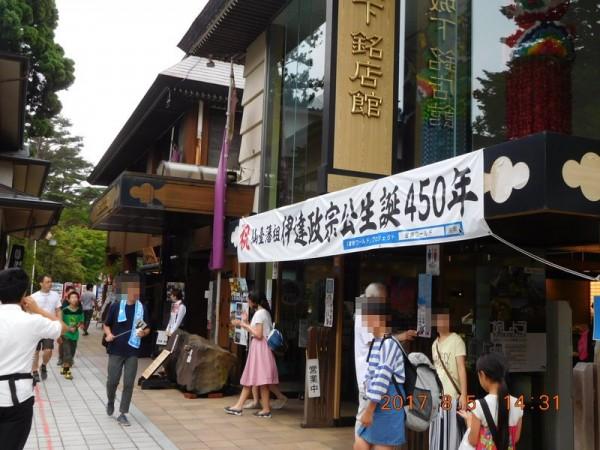 2017-08-05仙台城跡15