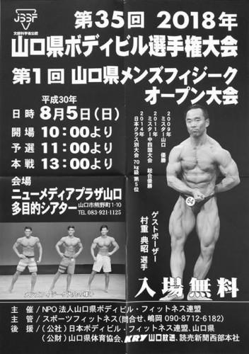 2018-06-03yamaguchi-taikai