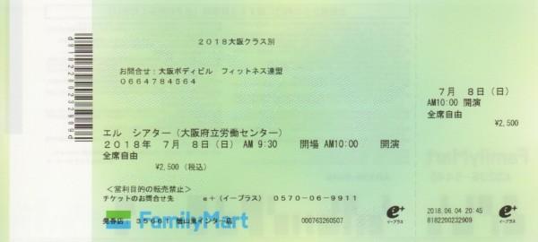 2018-06-04oosaka-classbetsu-ticket