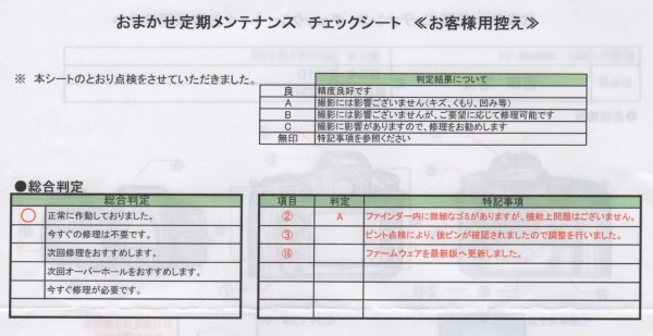 2018-06-25camera-tenken02