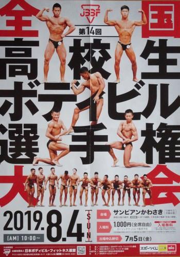 2019-05-28zenkoku-koukousei